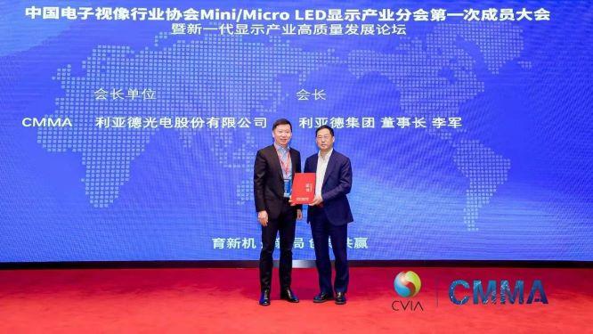 MINI /Micro LED Display is Entering an Era of Industrialization: CMMA President Li Jun