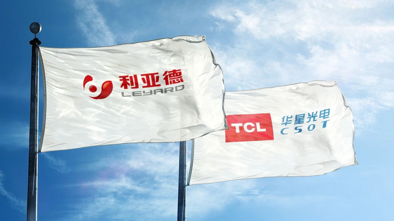 Leyard and TCL CSOT Reached Strategic Cooperation