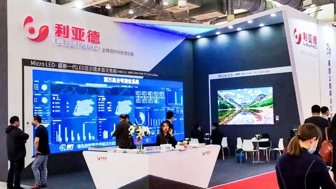 "Leyard Brings Micro LED Series Display Products to the ""China Expressway Informatization Conference"""