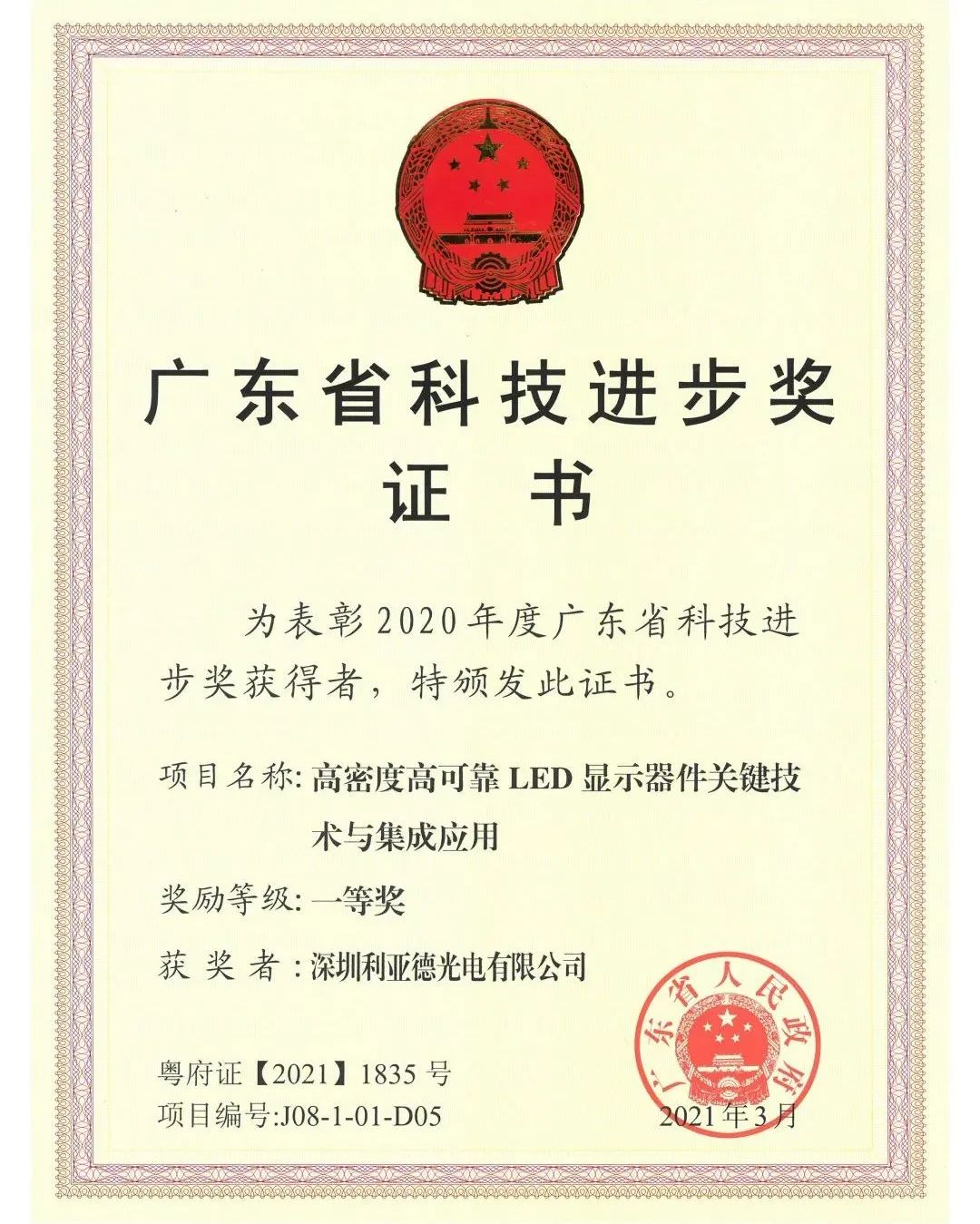 Leyard Claims the First Prize of Guangdong Science and Technology Progress Award