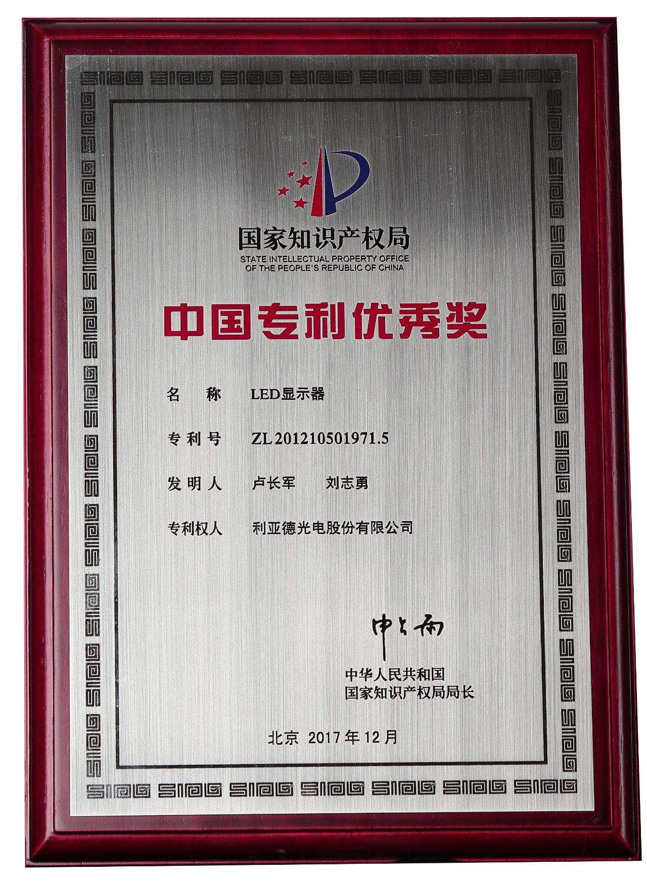 "Leyard Won the ""China Patent Excellence"" Award"