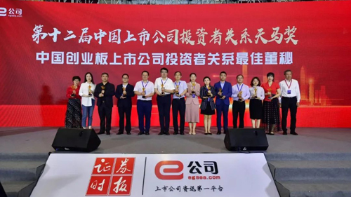 """""""Tianma Award"""" Released: Leyard Claims the """"Best Secretary to Investor Relations"""" and the """"Best New Media Operation"""" Awards"""