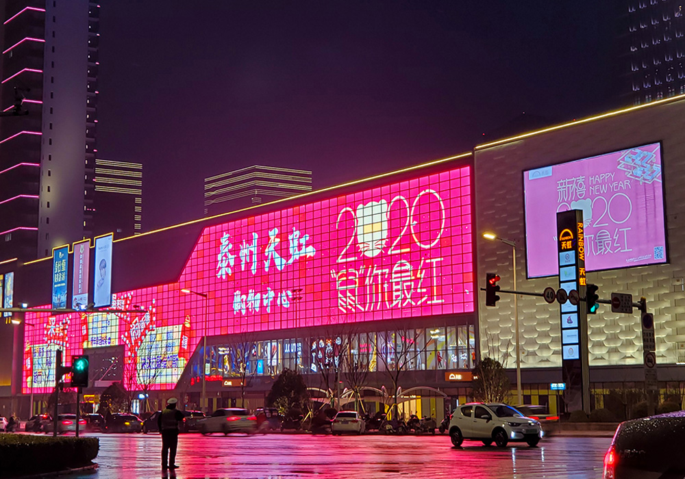 Taizhou Rainbow Shopping Mall