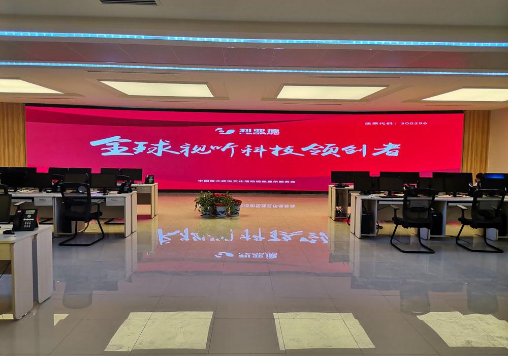2020 Henan Digital Law Enforcement Platform Command Center Project
