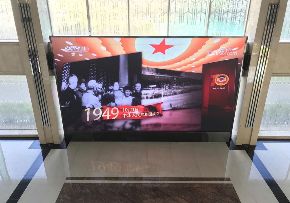2020 Jilin Provincial Cppcc Lobby Display Screen