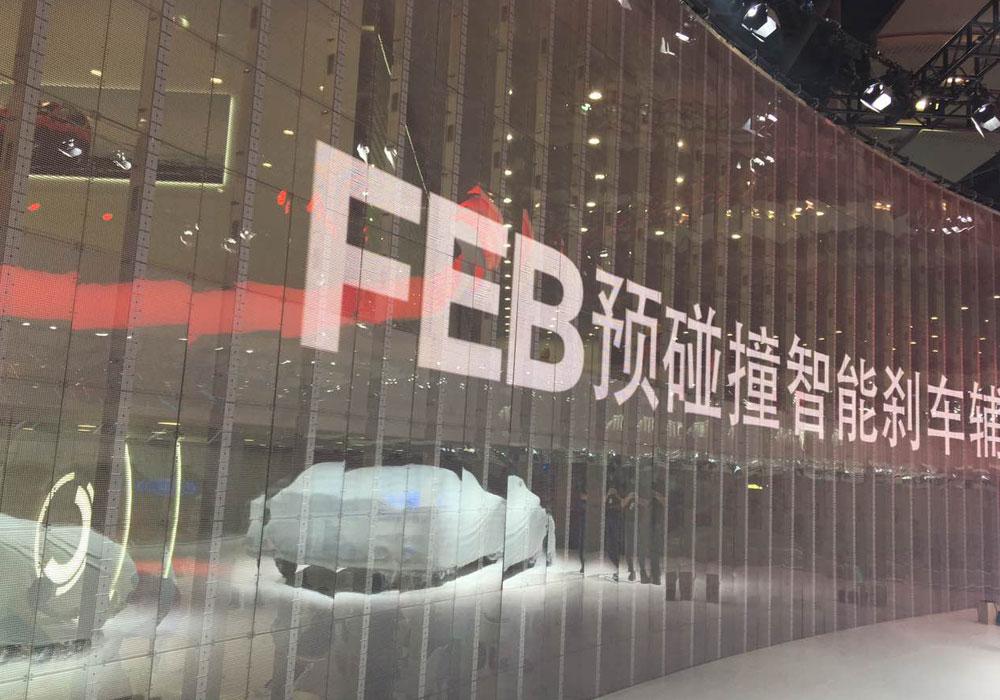 2016 Guangzhou Auto-Motor Show