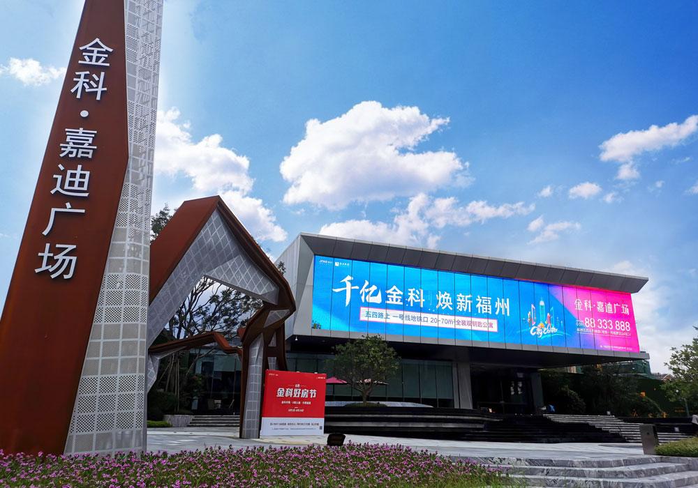 2019 Fujian Realestate Media Facade