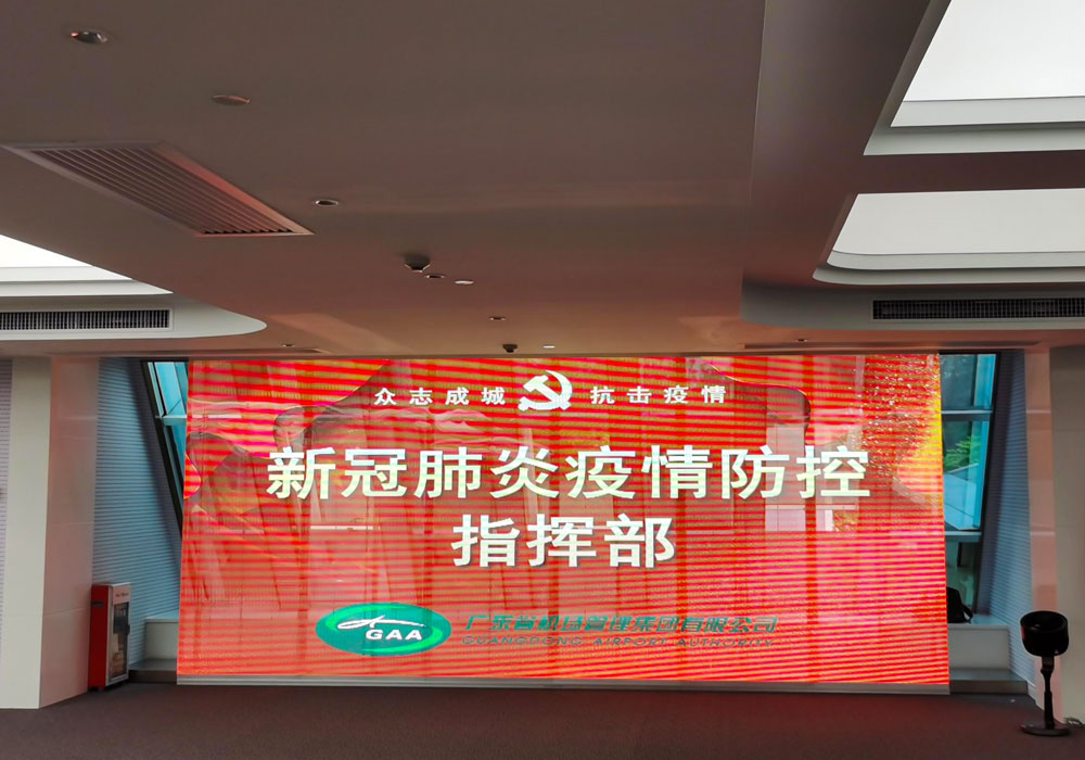 2019 Guangdong Airport Management Group Meeting Room