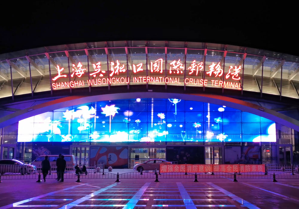 2019 Shanghai Wusongjiang International Cruise Terminal