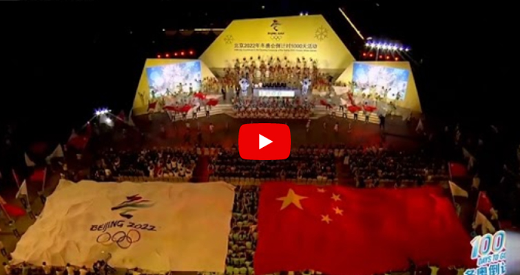 2019 Screen To Show Countdown To 2020 Beijing Winter Olympics-leyard Vteam