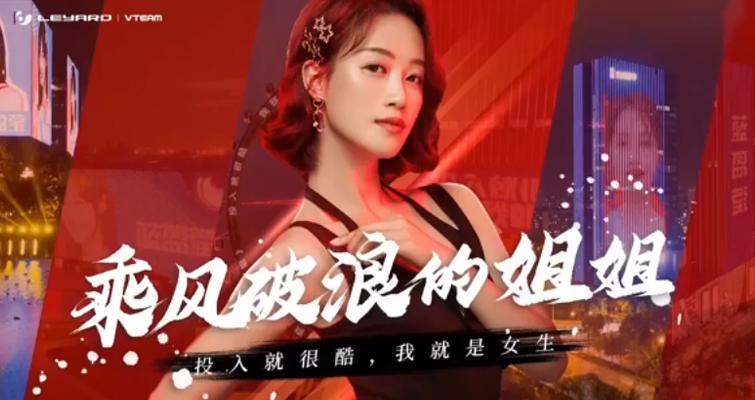 Guangzhou Lvzhou Square-leyard Vteam