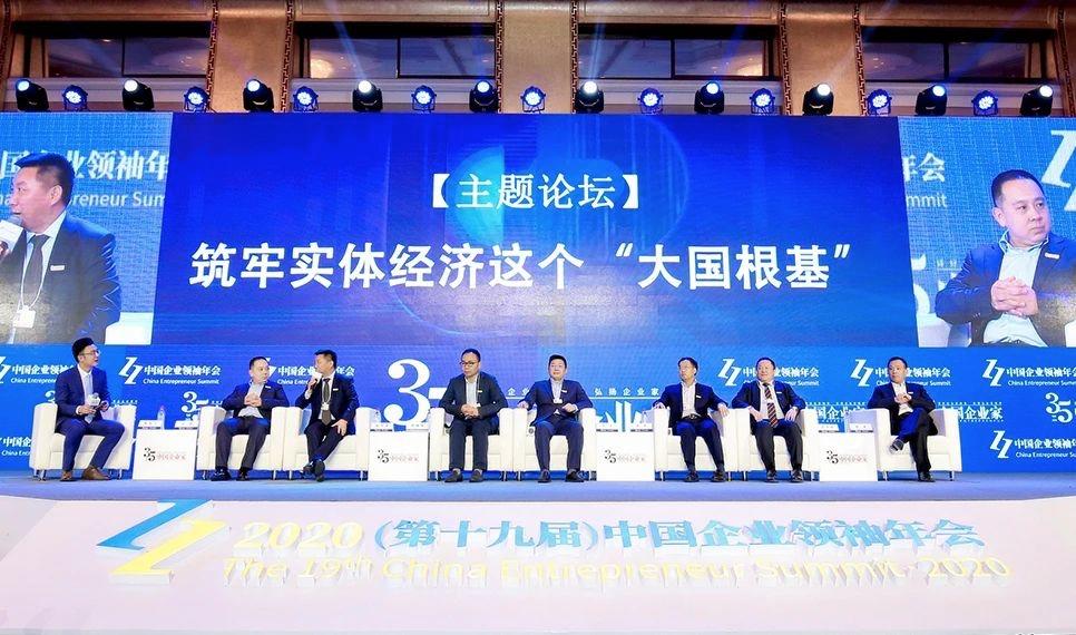 Li Jun on China Entrepreneur Summit: the