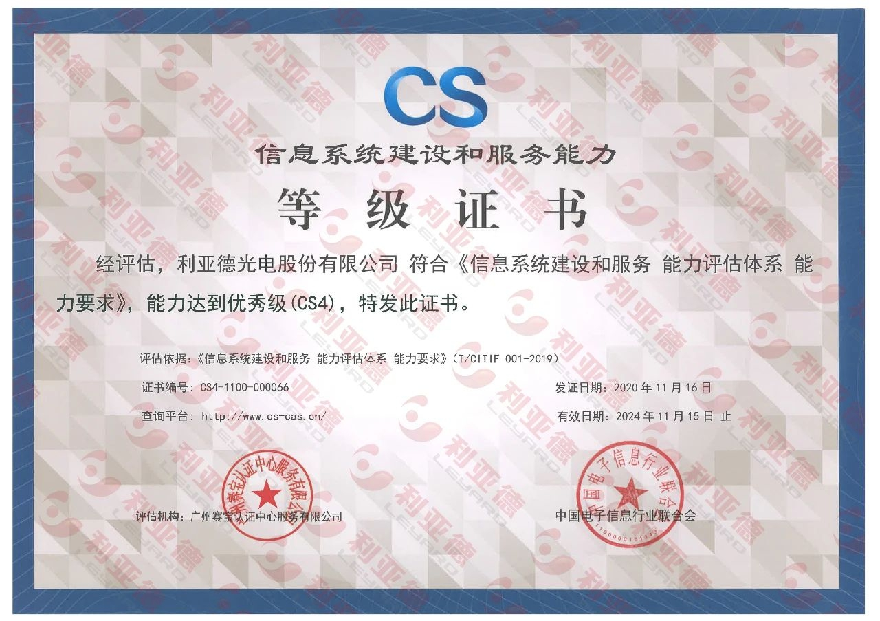 Leyard got Information System Building and Service Capability CS4 Certification