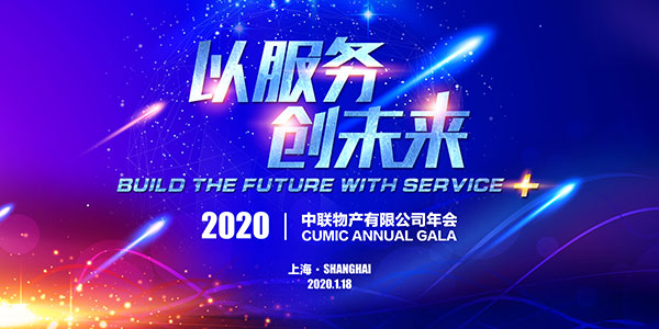 2020 CUMIC Annual Gala: Build the Future with Service+
