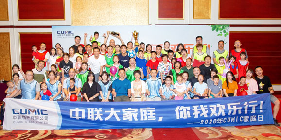2020 CUMIC Family Day: Happy Together in CUMIC Family