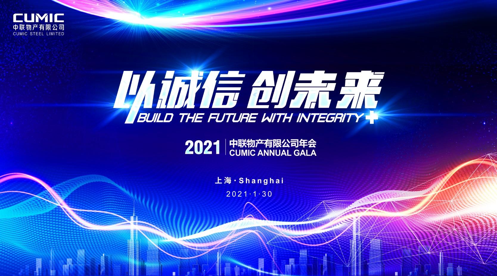 2021 CUMIC Annual Gala: Build the Future with Integrity+